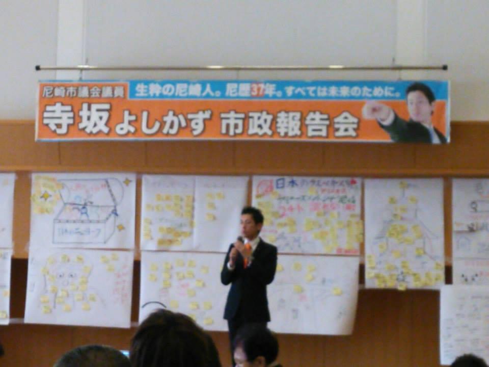 第2弾 市政報告会 「ファシリテーションで考える未来の『尼崎』」を開催しました!