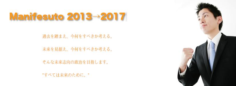 Manifesto2013-2017