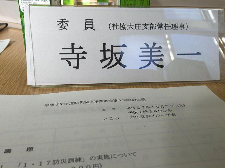 【大庄地区市民運動推進協議会 防災部会】