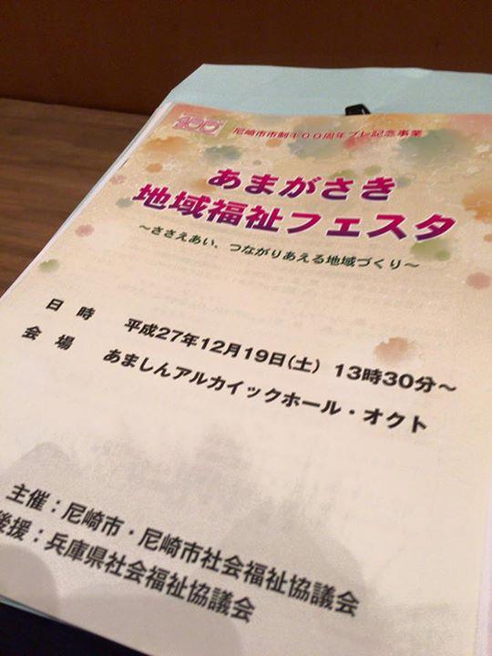 【あまがさき地域福祉フェスタ 開催】