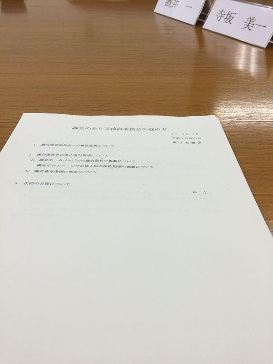【議会のあり方検討委員会 開催】