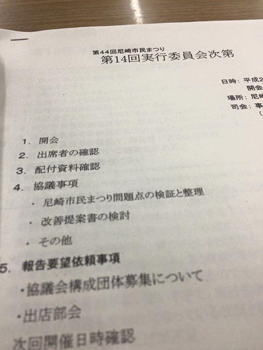 【第44回尼崎市民まつり第14回実行委員会】