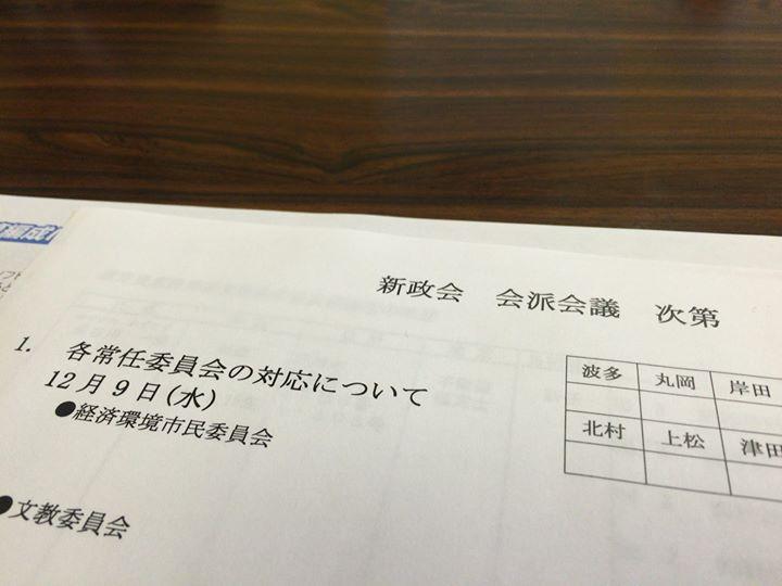 【新政会 会派会議】