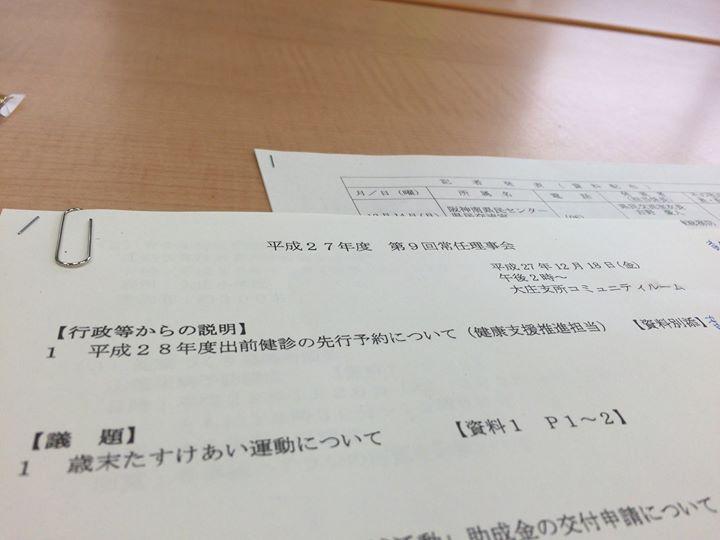 【社協大庄支部 平成27年度第9回常任理事会の開催】
