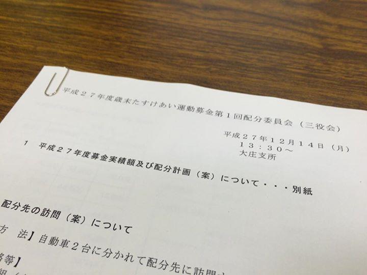 【大庄社協三役会】