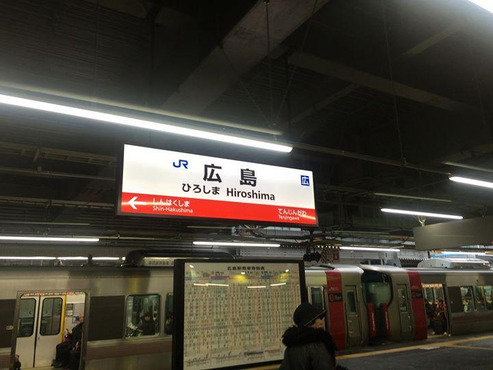 【広島へ研修に向かっています】