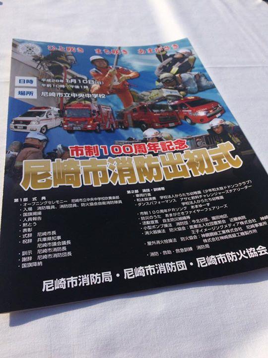 【100周年記念尼崎市消防出初式】
