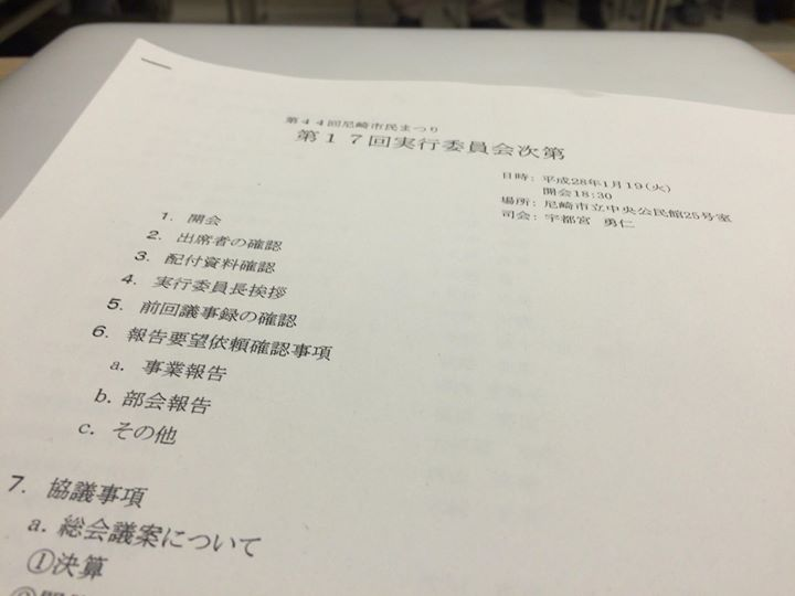 【尼崎市民まつり 実行委員会】
