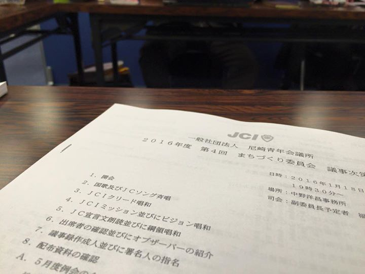 【尼崎青年会議所 まちづくり委員会】