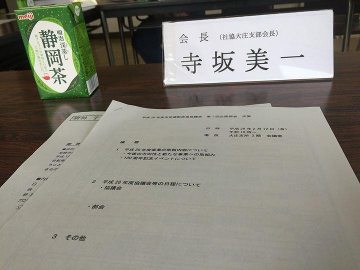 【大庄地区市民運動推進協議会企画部会】