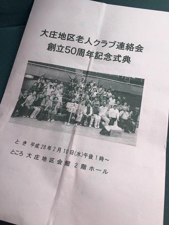 【大庄地区老人クラブ連合会創立50周年記念式典】