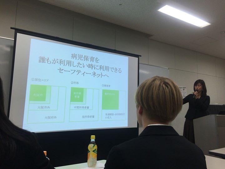 【関西若手議員の会研修会@大阪市】