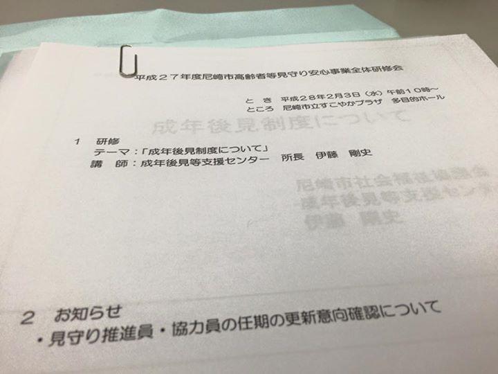 【平成27年度尼崎市高齢者見守り安心事業全体研修会】