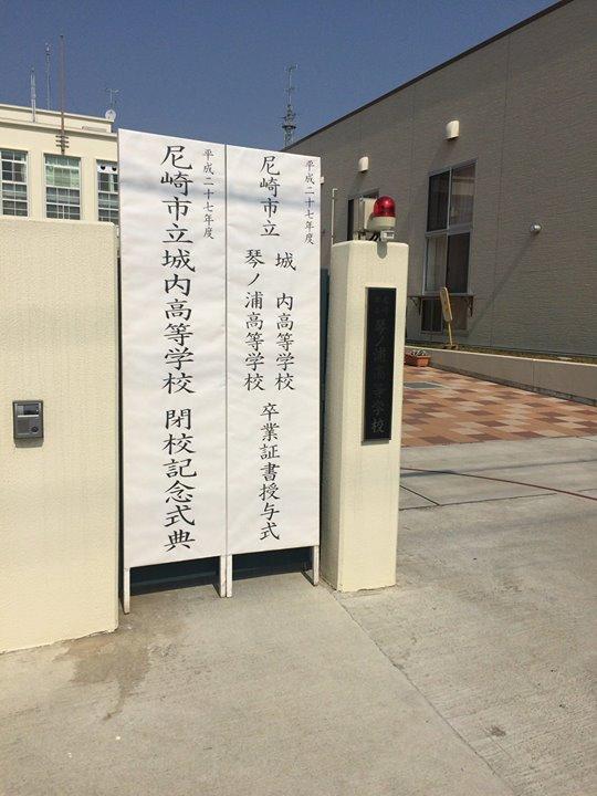 【城内・琴ノ浦高校卒業式・城内高校閉校記念式典】