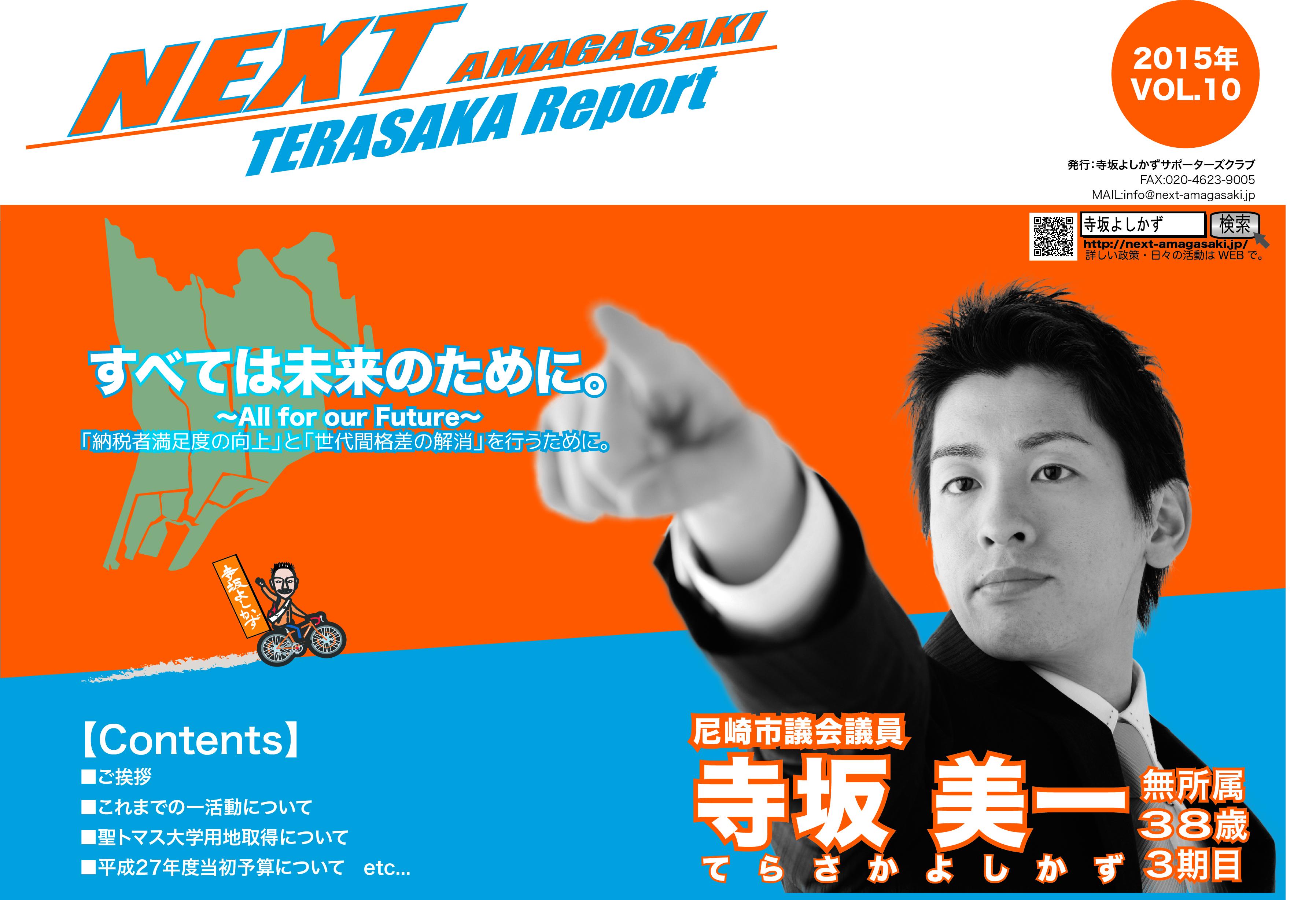 TERASAKA REPORT 2015 10号