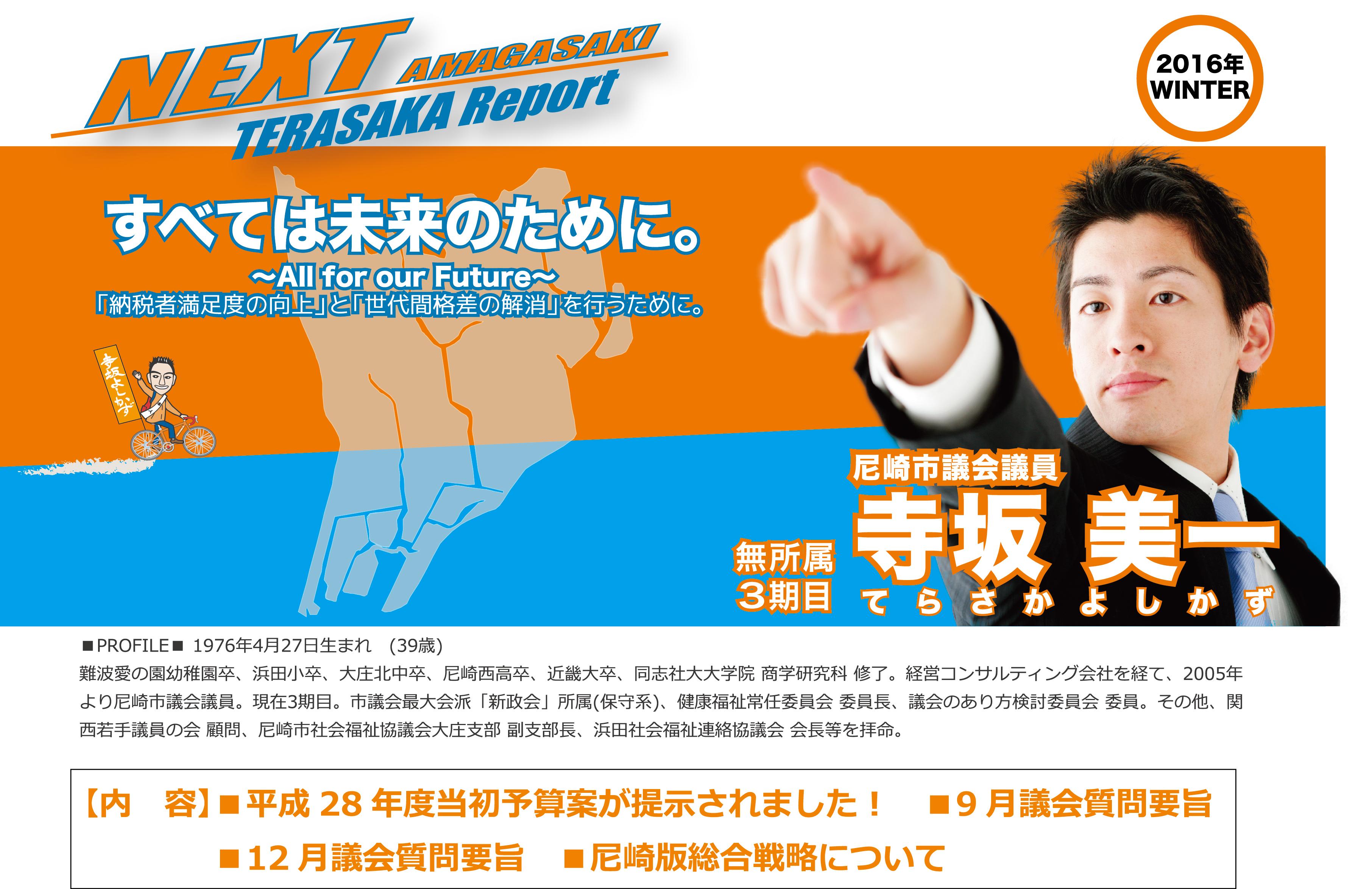 TERASAKA Report 2016 WINTER