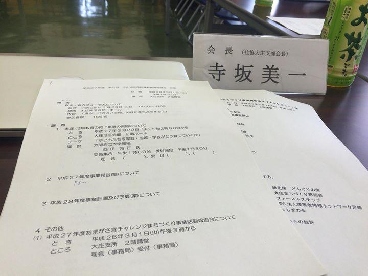 【平成27年度第5回大庄地区市民運動推進協議会】