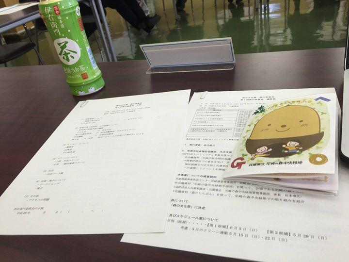 【森の文化祭 第2回実行委員会】