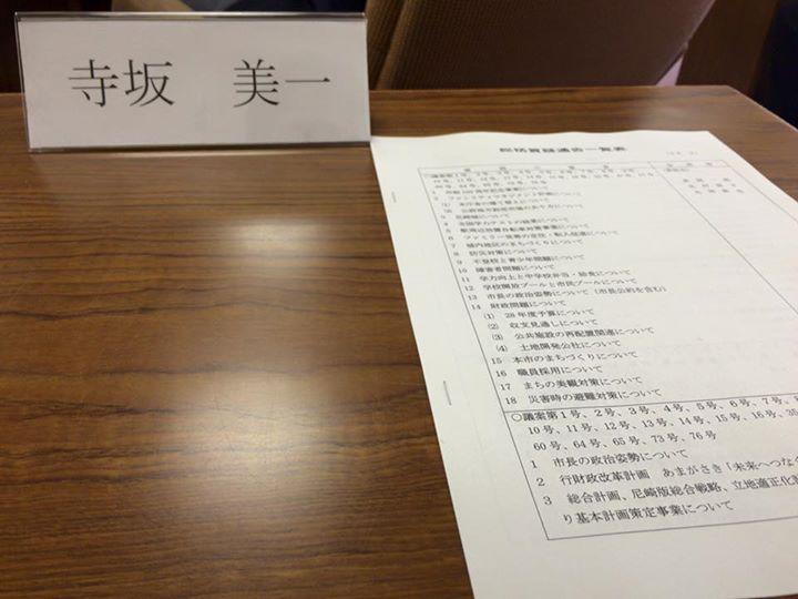 【予算特別委員会総括質疑2日目】