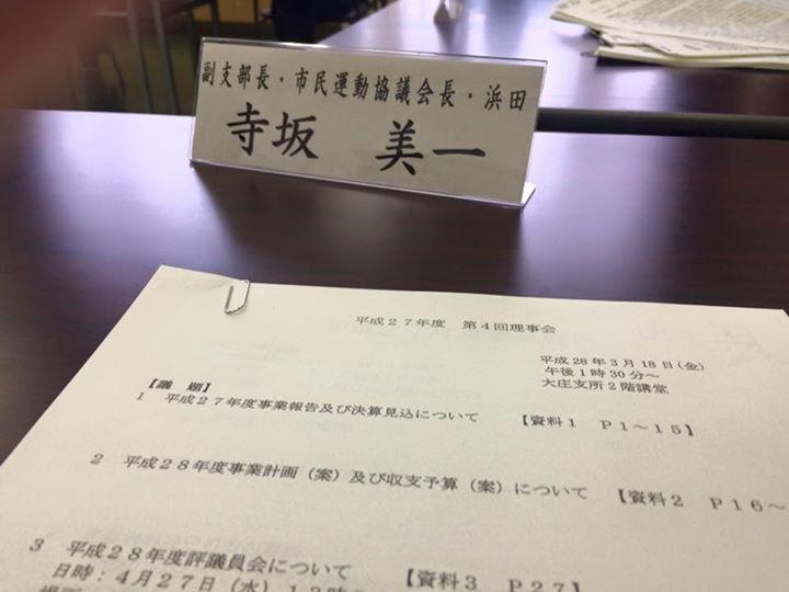 【平成27年度大庄社協 第12回常任理事会】
