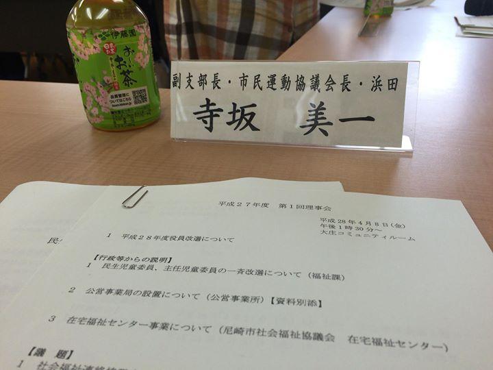 【平成28年度尼崎市社会福祉協議会大庄支部 第1回理事会】