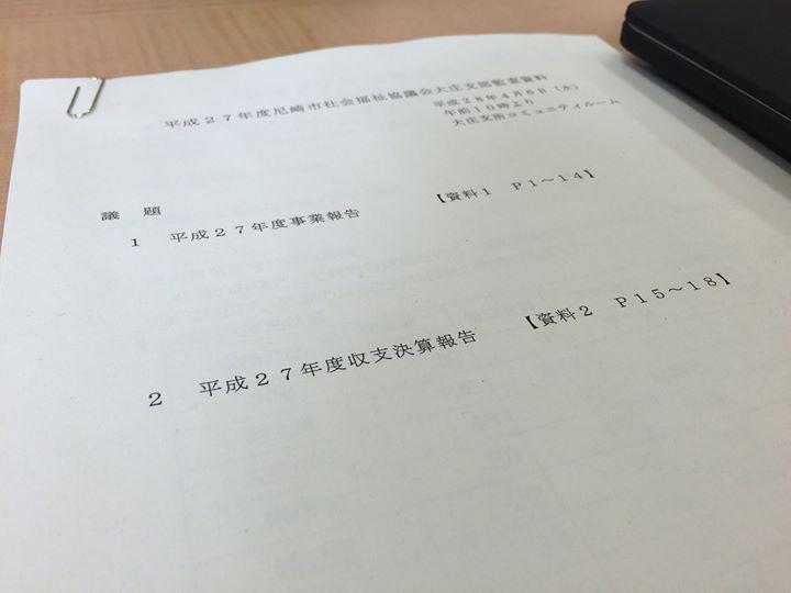 【平成27年度尼崎市社会福祉協議会大庄支部 会計監査】