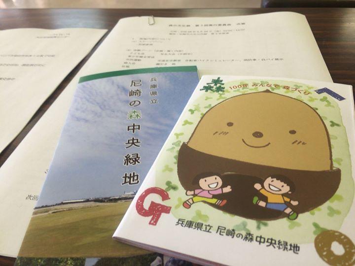 【第3回森の文化祭実行委員会】