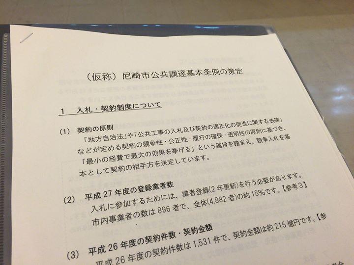 【(仮称)尼崎市公共調達基本条例制定に向けての市民説明会】