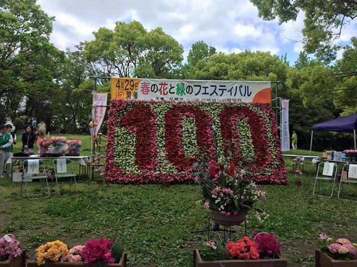 【尼崎市市制100周年記念2016春の花と緑のフェスティバル】