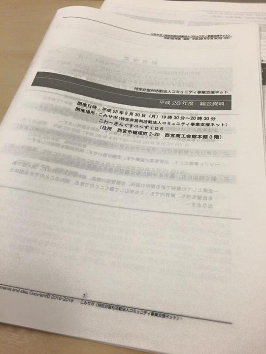 【平成28年度NPO法人コミュニティ事業支援ネット総会】