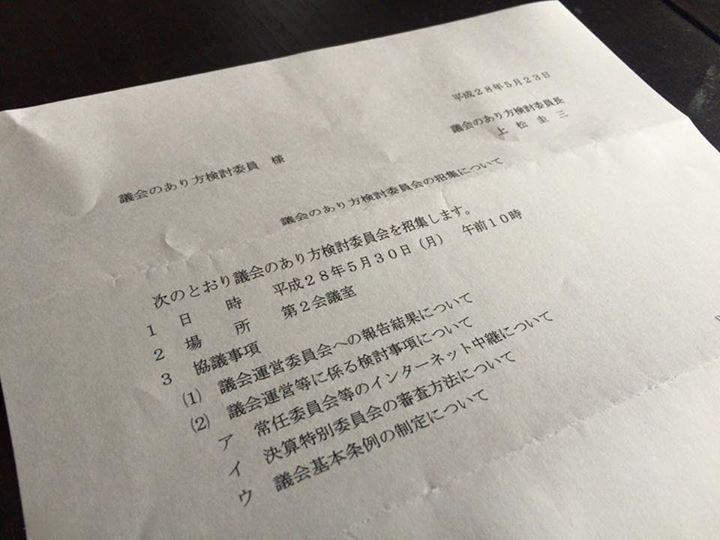 【議会のあり方検討委員会開催】