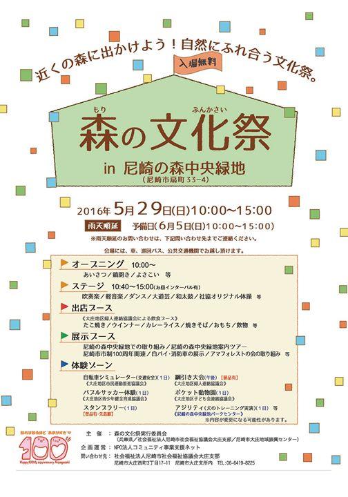 【5/29(日)『森の文化祭』開催!】