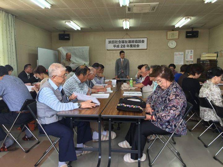 【平成28年度浜田社会福祉連絡協議会 開催】
