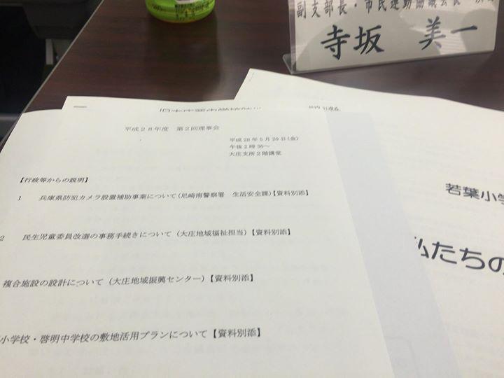 【平成28年度社協大庄支部第2回理事会】