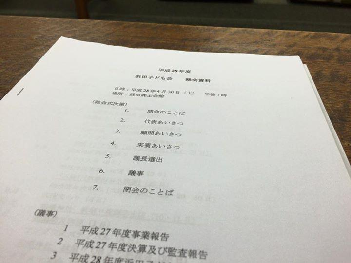 【平成28年度浜田子ども会総会】