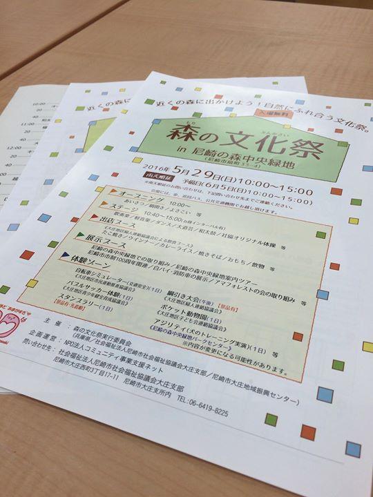 【第4回森の文化祭実行委員会】