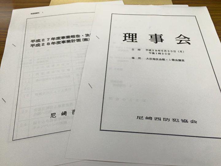 【尼崎西防犯協会 理事会】