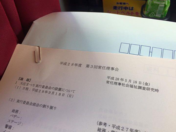 【社協大庄支部第3回常任理事会】