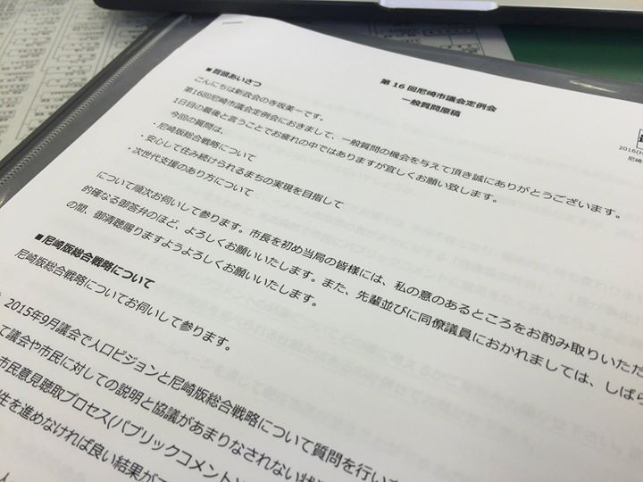 【6月議会一般質問質問】