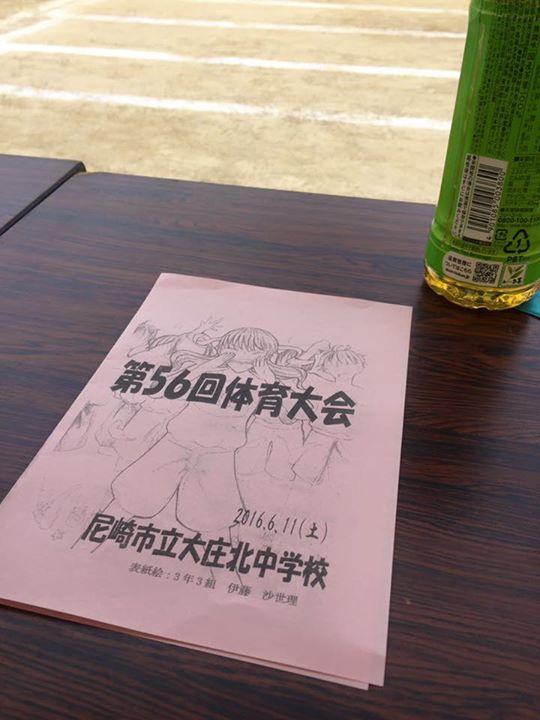 【大庄北中学校 体育大会】