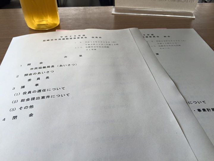 【平成28年度尼崎市市民運動推進委員会】