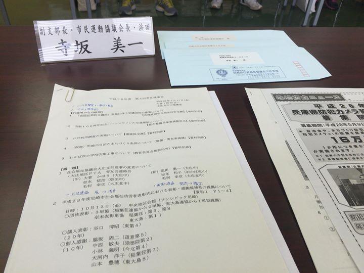 【大庄社協 第4回常任理事会】