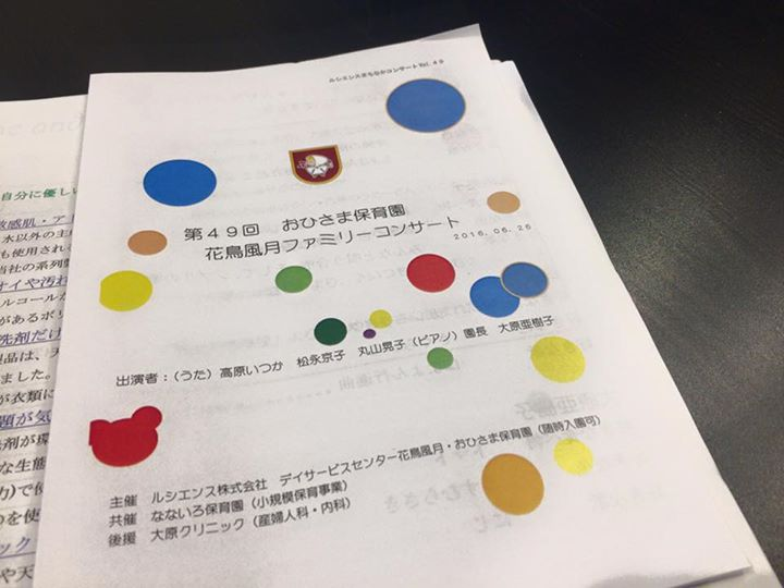 【第49回花鳥風月ファミリーコンサート】