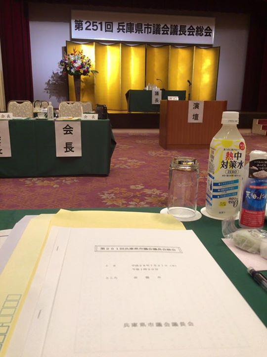 【第251回兵庫県市議長議長会総会】