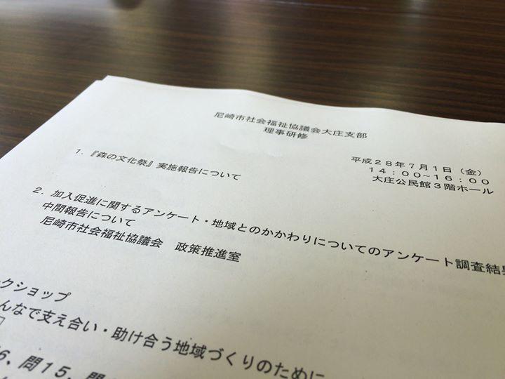 【大庄社協 理事研修会】