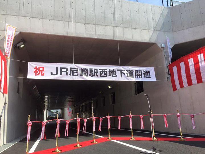 【JR尼崎駅西地下道 開通式】