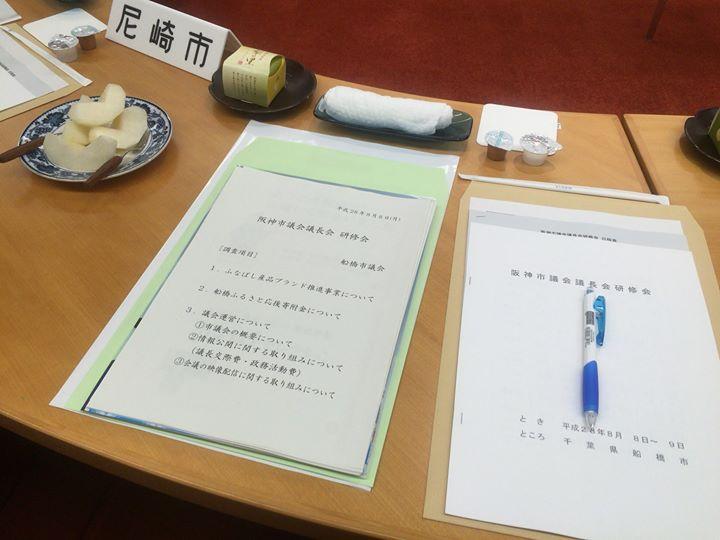【阪神市議会議長会 研修会@千葉県・船橋市】