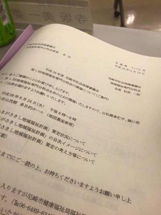 【尼崎市社会保障審議会地域福祉専門分科会 開催】