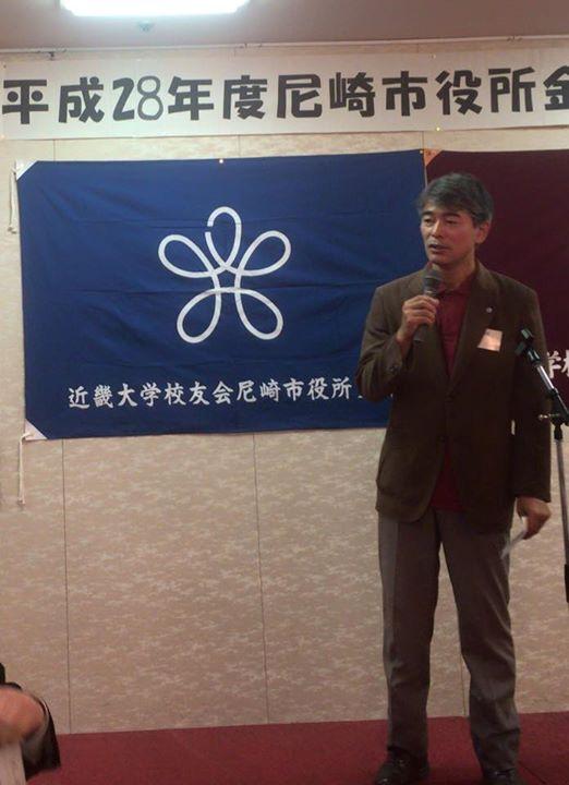 【平成28年度近畿大学校友会尼崎市役所支部 総会】