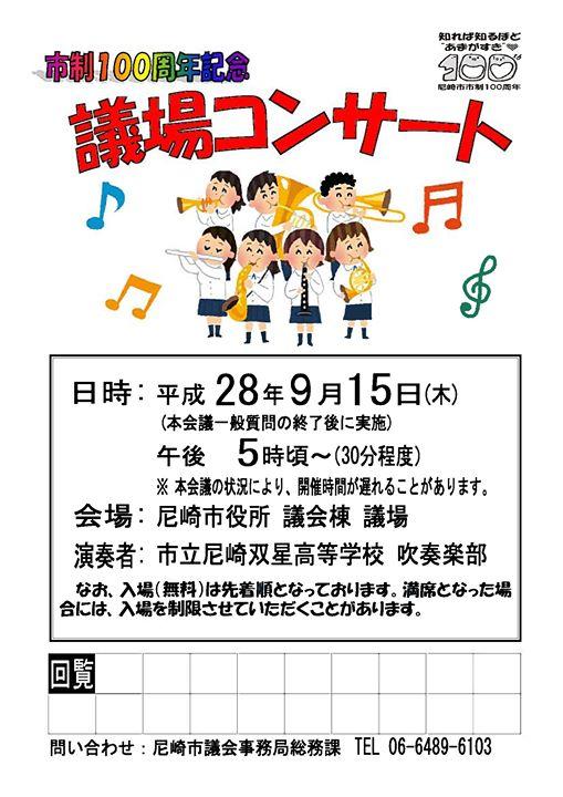 【議場コンサートが開催されます】